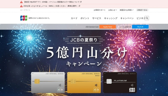 Screenshot of www.jcb.co.jp