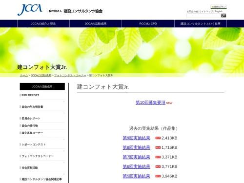 Screenshot of www.jcca.or.jp