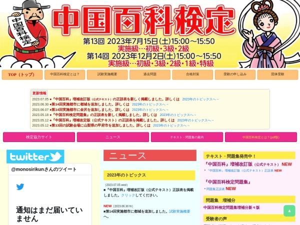 https://www.jcfa-net.gr.jp/kentei/index.html