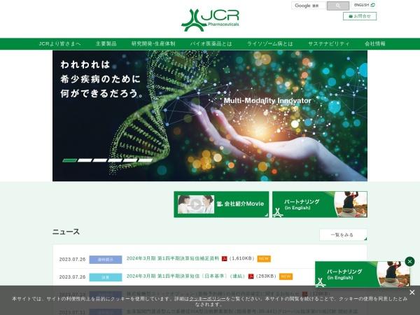 Screenshot of www.jcrpharm.co.jp