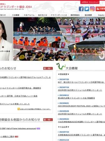 Screenshot of www.jdba-dragonboat.com