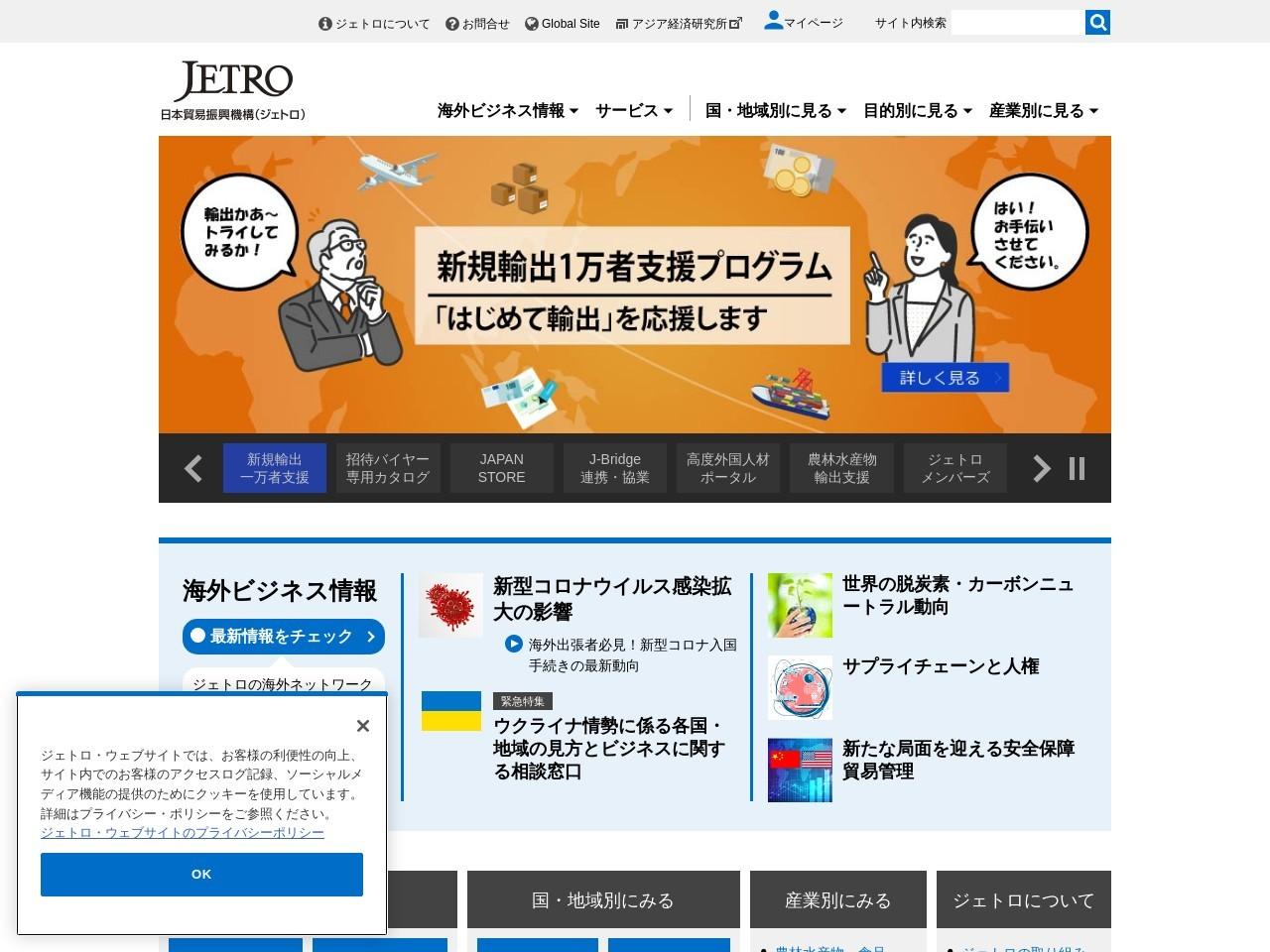 Screenshot of www.jetro.go.jp