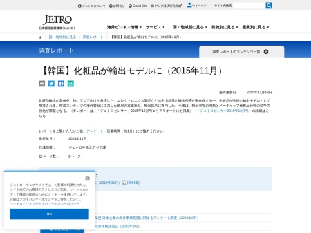 https://www.jetro.go.jp/world/reports/2015/01/596e84277f3b392d.html