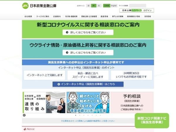 Screenshot of www.jfc.go.jp