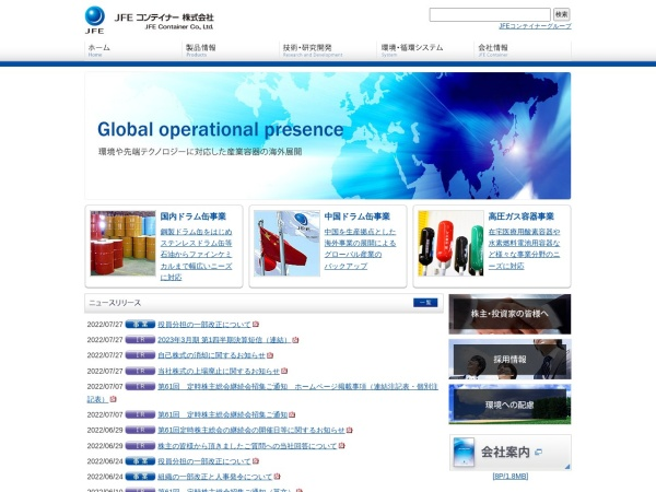 Screenshot of www.jfecon.jp