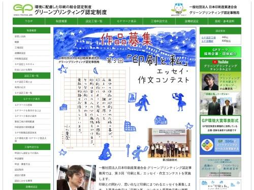 Screenshot of www.jfpi.or.jp