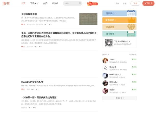 Screenshot of www.jianshu.com
