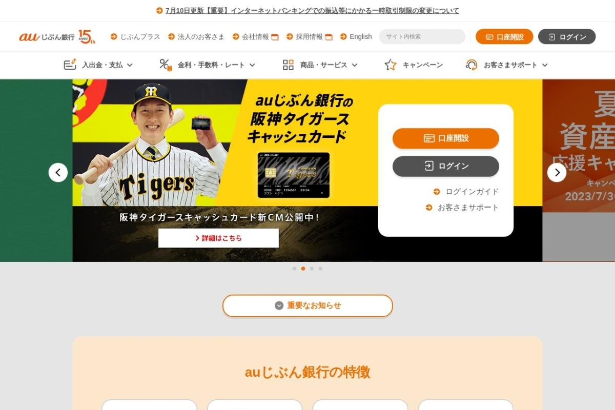 Screenshot of www.jibunbank.co.jp