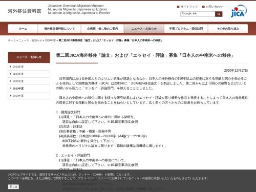 Screenshot of www.jica.go.jp