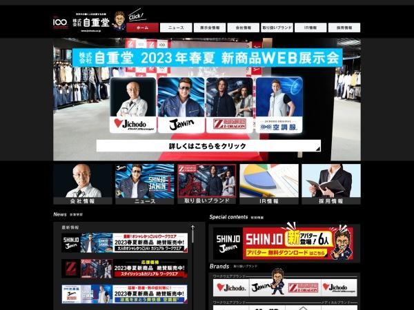 Screenshot of www.jichodo.co.jp