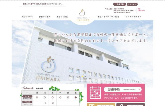 Screenshot of www.jikihara.net