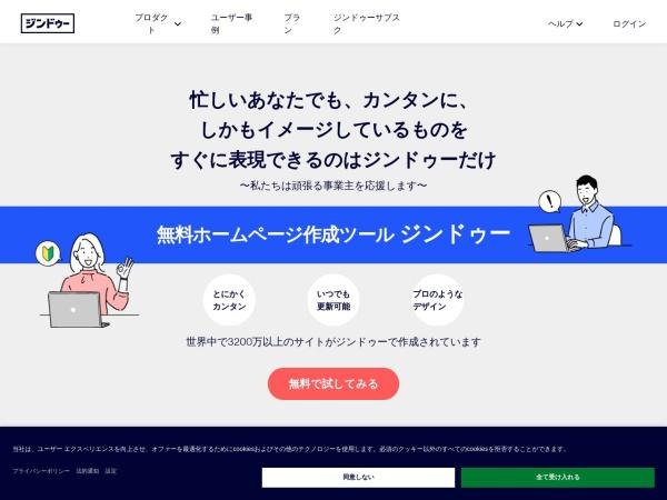 Screenshot of www.jimdo.com