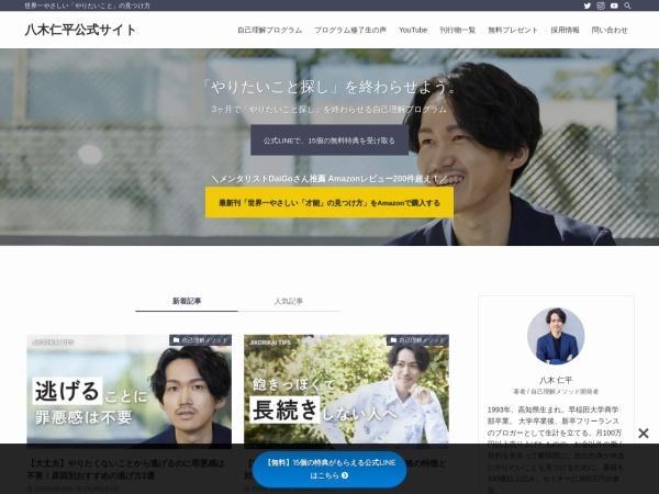 八木仁平【八木仁平公式サイト】