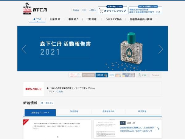 Screenshot of www.jintan.co.jp