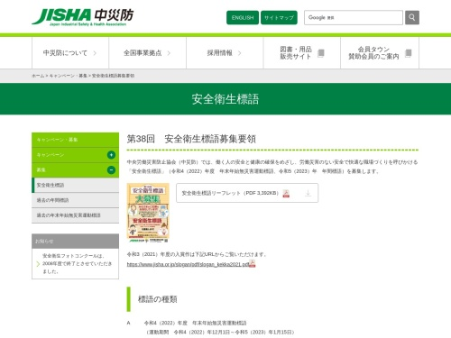 Screenshot of www.jisha.or.jp