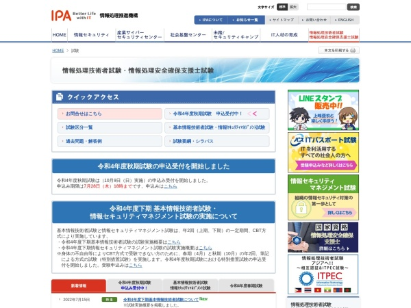 https://www.jitec.ipa.go.jp/