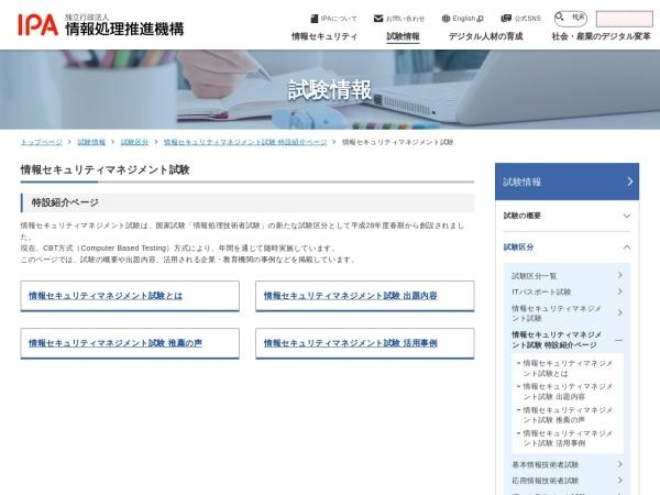 https://www.jitec.ipa.go.jp/sg/