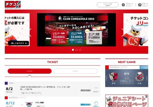 Screenshot of www.jleague-ticket.jp