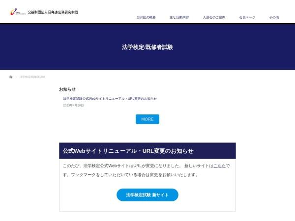 https://www.jlf.or.jp/hogaku/index.shtml