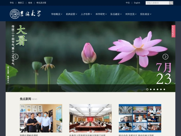 Screenshot of www.jlu.edu.cn