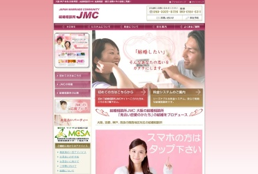 Screenshot of www.jmc-ne.co.jp