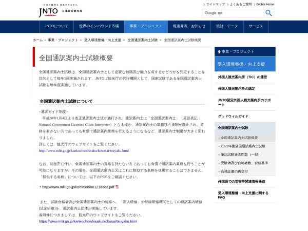 https://www.jnto.go.jp/jpn/projects/visitor_support/interpreter_guide_exams/about.html