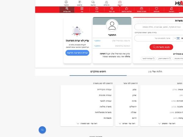 Screenshot of www.jobmaster.co.il
