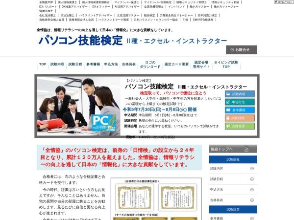 https://www.joho-gakushu.or.jp/pc/
