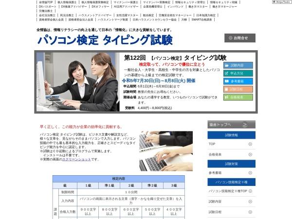 https://www.joho-gakushu.or.jp/pc/typing.php