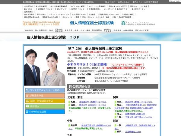 https://www.joho-gakushu.or.jp/piip/