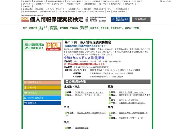 https://www.joho-gakushu.or.jp/pipl/