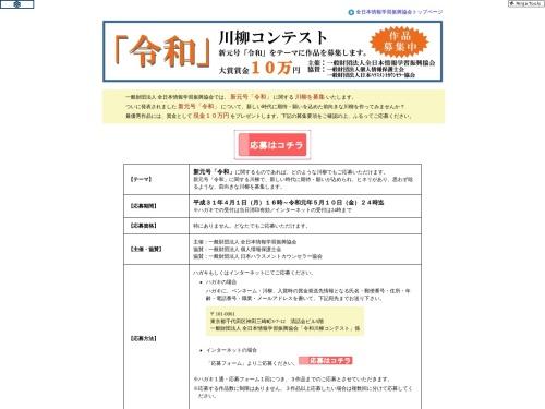 Screenshot of www.joho-gakushu.or.jp
