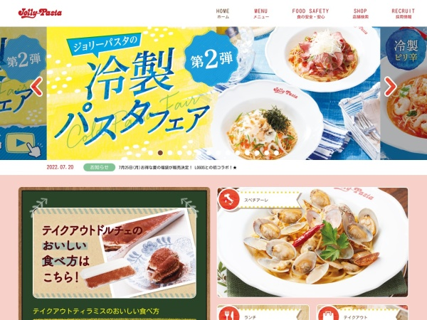 Screenshot of www.jolly-pasta.co.jp