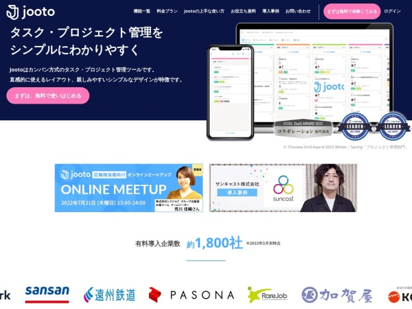 Screenshot of www.jooto.com