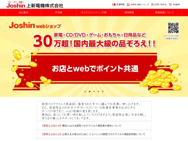 Screenshot of www.joshin.co.jp