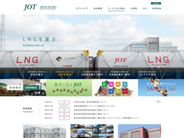 Screenshot of www.jot.co.jp