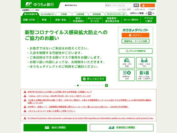Screenshot of www.jp-bank.japanpost.jp