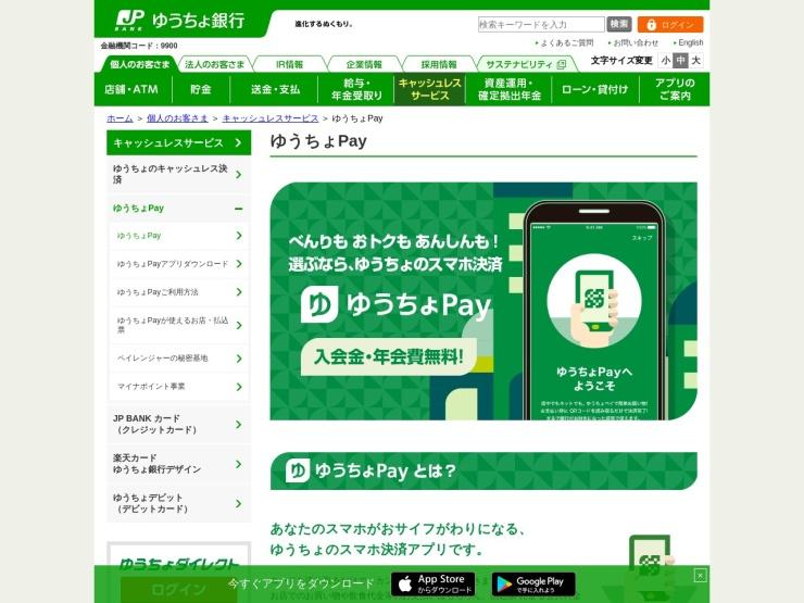 https://www.jp-bank.japanpost.jp/kojin/sokin/yuchopay/kj_sk_yp_index.html