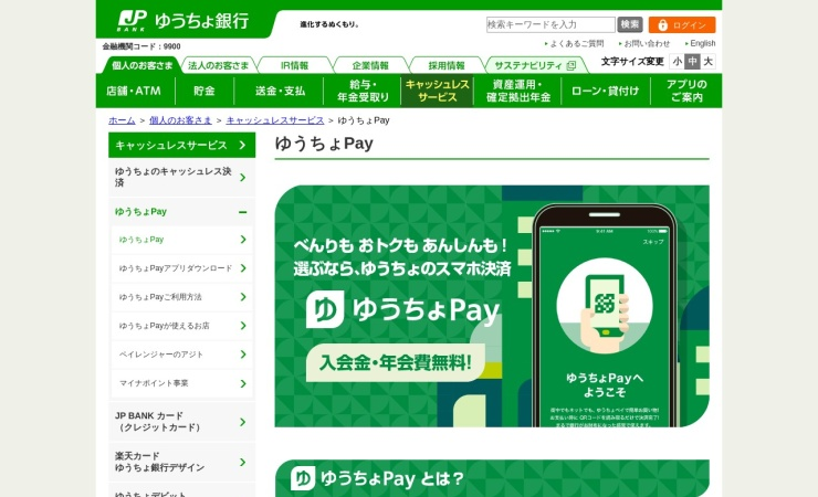 Screenshot of www.jp-bank.japanpost.jp
