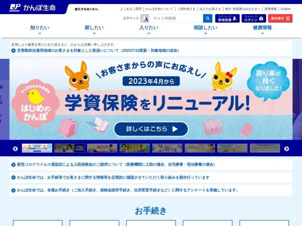 Screenshot of www.jp-life.japanpost.jp