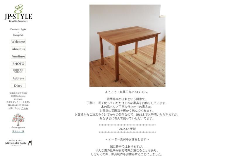 Screenshot of www.jp-style.com