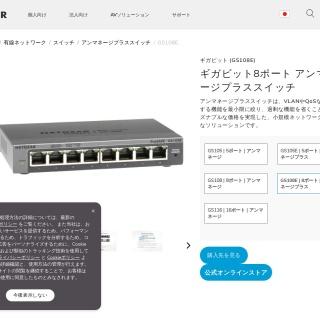 microUSBで給電できる小型のスイッチングハブ ~通信速度は最大920Mbps 6