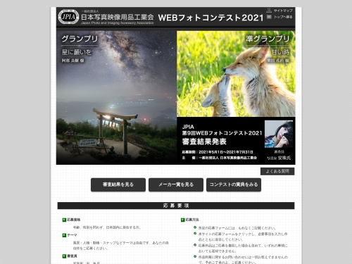 Screenshot of www.jpiaa.jp