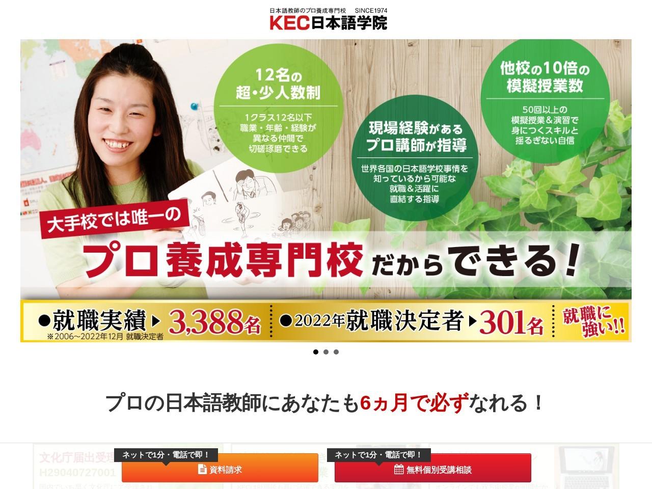 KEC日本語学院・新宿校