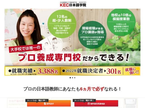Screenshot of www.jpns.kec.ne.jp
