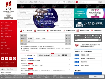 Screenshot of www.jpx.co.jp