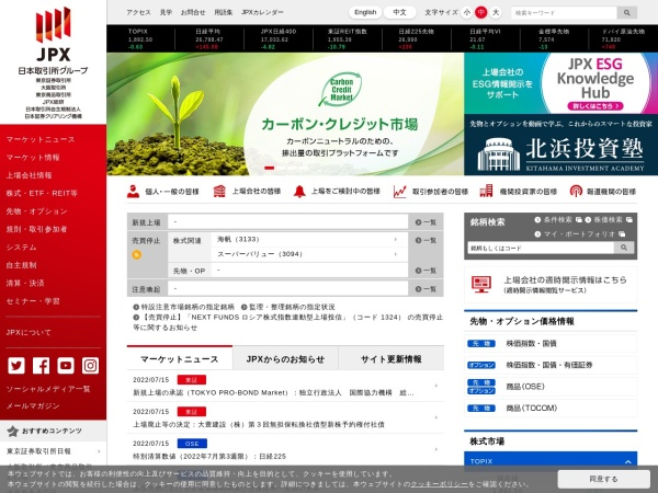 Screenshot of www.jpx.co.jp