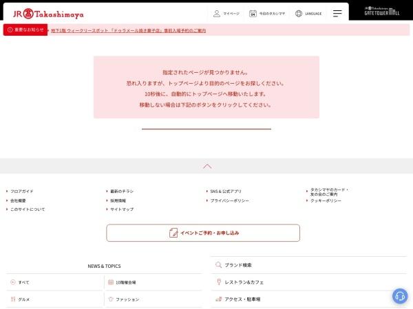 Screenshot of www.jr-takashimaya.co.jp