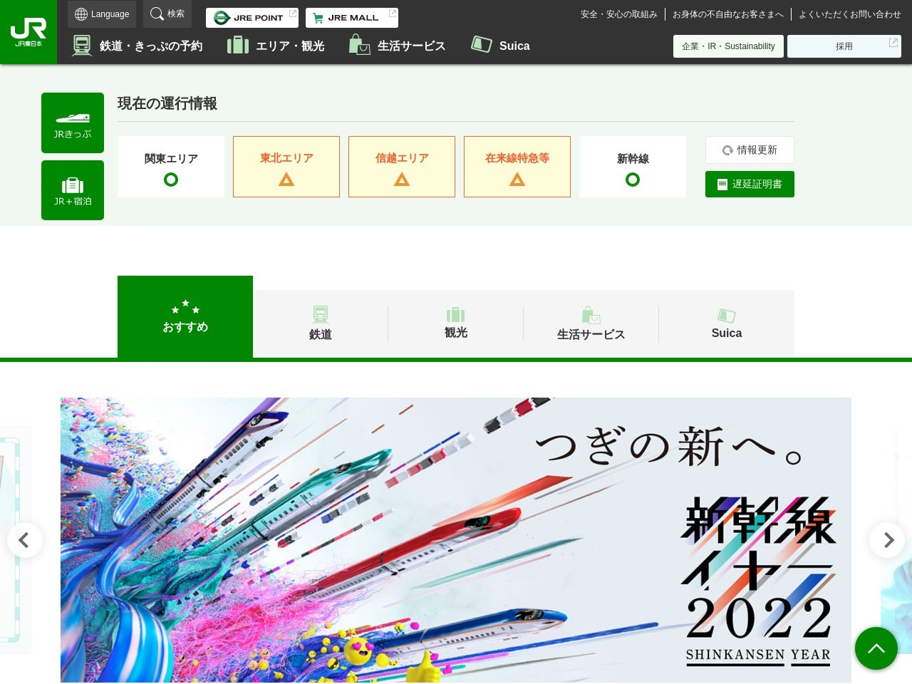 Screenshot of www.jreast.co.jp
