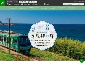 https://www.jreast.co.jp/akita/gonosen/index.html